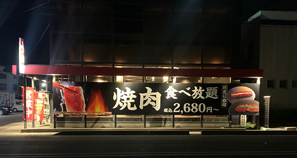 焼肉食べ放題ブイブリアン 安積店(夜) 外観